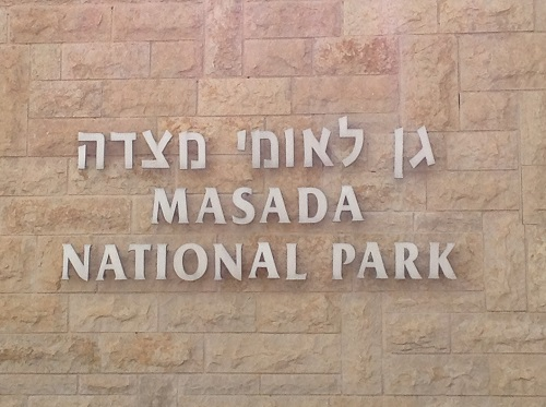 israel-massada-jvc-jevouschouchoute